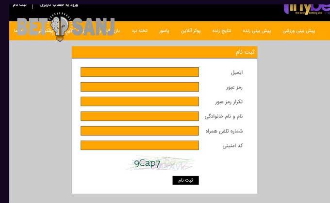 صفحه ثبت نام سایت تاینی بت
