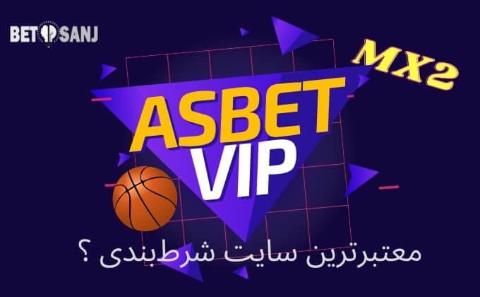 ASBET VIP