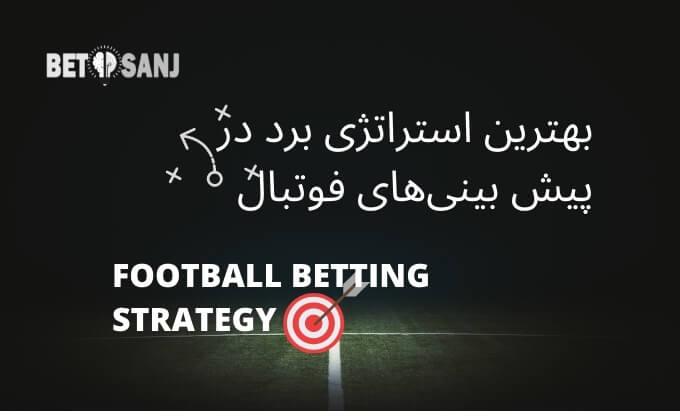 بهترین روش پیش بینی فوتبال