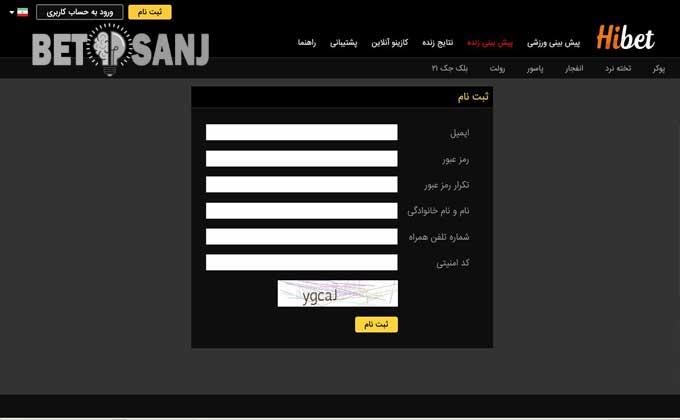 آموزش ثبت نام در سایت hibet