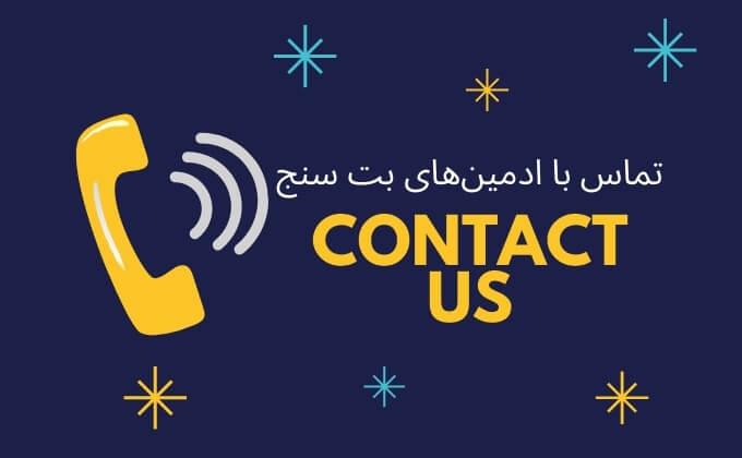 contact betsanj