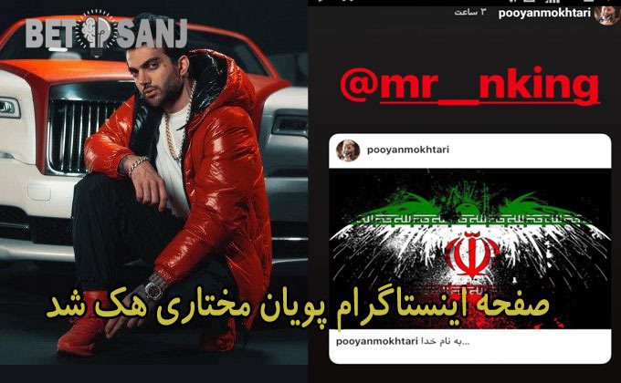 هک شدن پیج اینستاگرام پویان مختاری